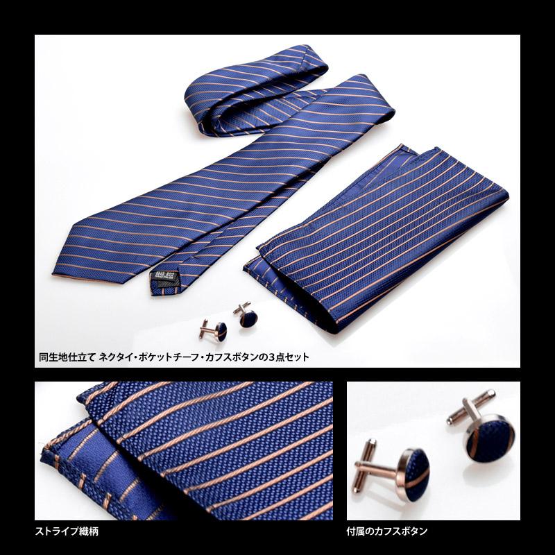 SILK100% ネクタイ ポケットチーフ カフスボタン 3点セット ネイビーストライプ