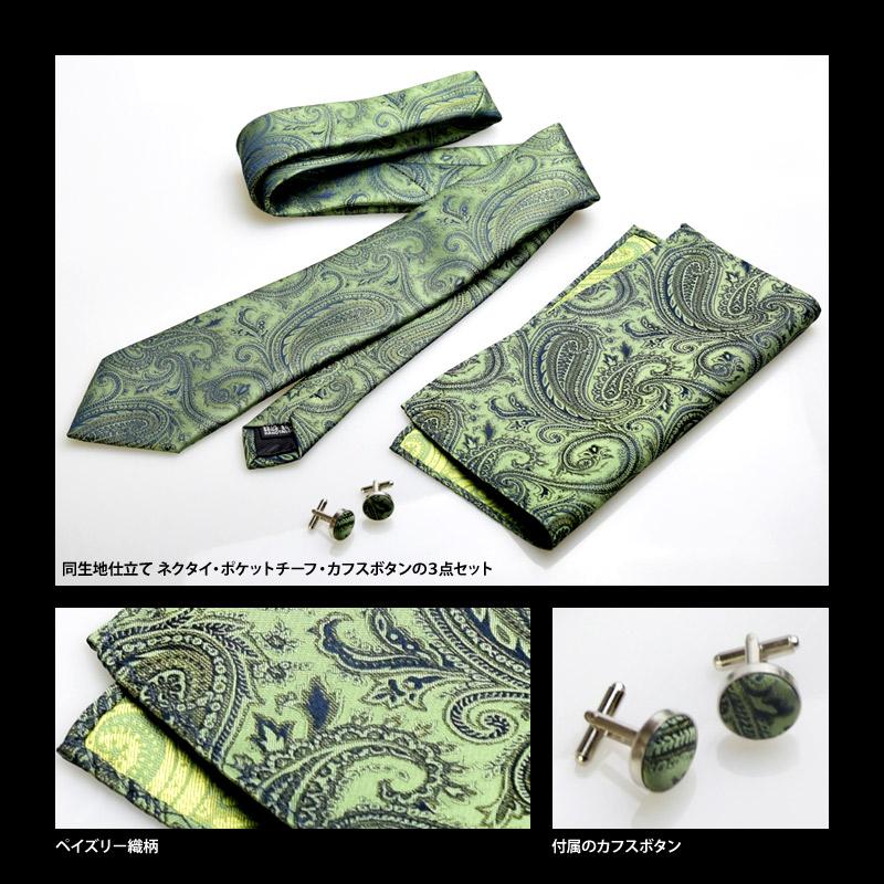 SILK100% ネクタイ ポケットチーフ カフスボタン 3点セット グリーン ペイズリー織柄