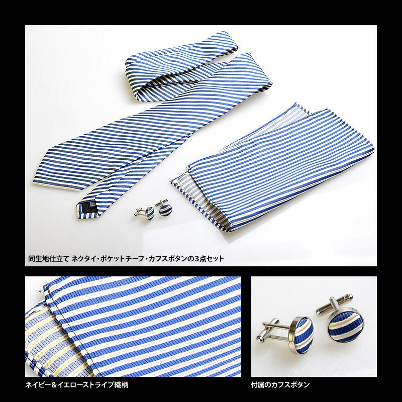 SILK100% ネクタイ ポケットチーフ カフスボタン 3点セット ネイビー&イエロー ストライプ