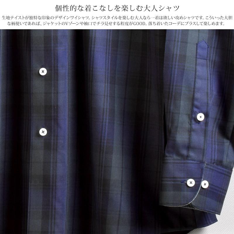 長袖 形態安定 ナチュラルストレッチ ワイドカラー ネイビーグリーン タータンチェック メンズワイシャツ 綿50%