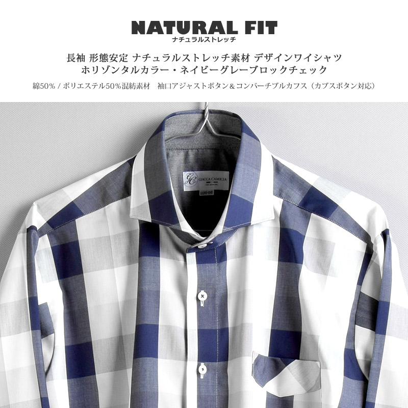 長袖 形態安定 ナチュラルストレッチ ホリゾンタルカラー ネイビーグレー ブロックチェック メンズワイシャツ 綿50%