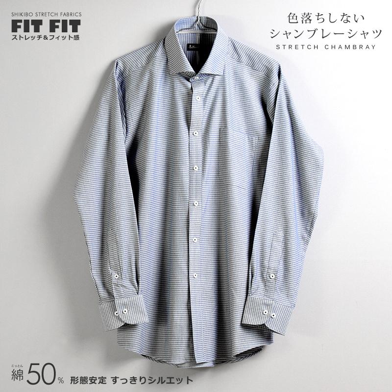 長袖 形態安定 ストレッチ素材 ホリゾンタルカラー スナップダウン スモークブルーグレー千鳥柄 シャンブレー メンズワイシャツ 綿50%