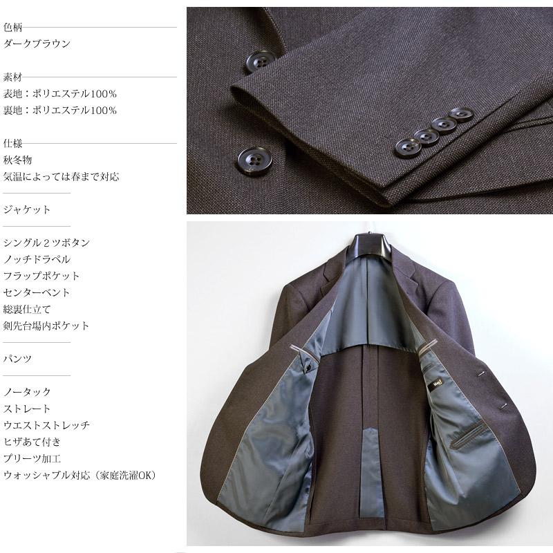 秋冬 シングル2ツボタン スリーピース メンズスーツ ストレッチ性 ウールライク生地 洗えるパンツ ダークブラウン