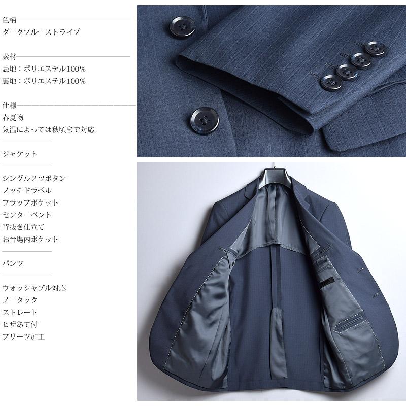 A体 AB体 BB体 春夏 シングル 2ツボタン メンズスーツ 薄手 洗えるパンツ ダークブルーストライプ レギュラーシルエット